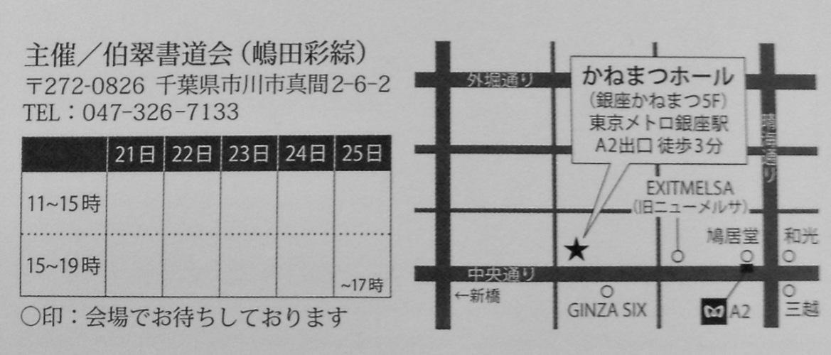 mapshimada
